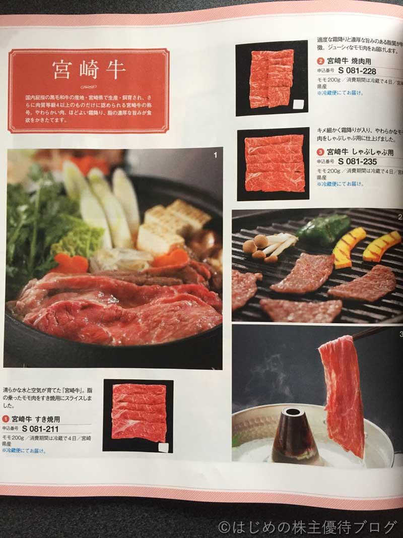 ヒューリック株主優待カタログ牛肉5