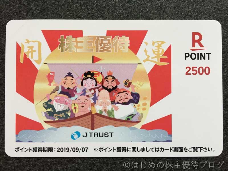 Jトラスト株主優待楽天ポイントカード