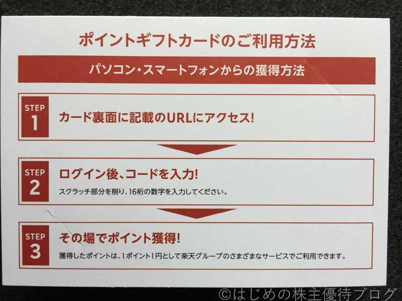 Jトラスト株主優待楽天ポイントギフトカードのご利用方法