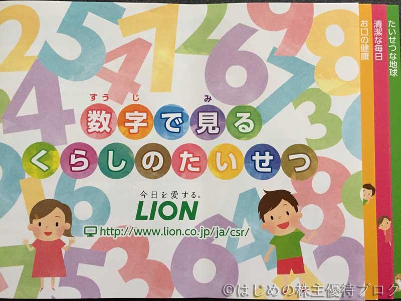 LION株主優待冊子 数字で見るくらいのたいせつ