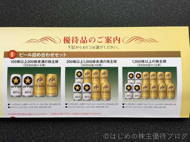 サッポロホールディングス株主優待ビール詰め合わせセット