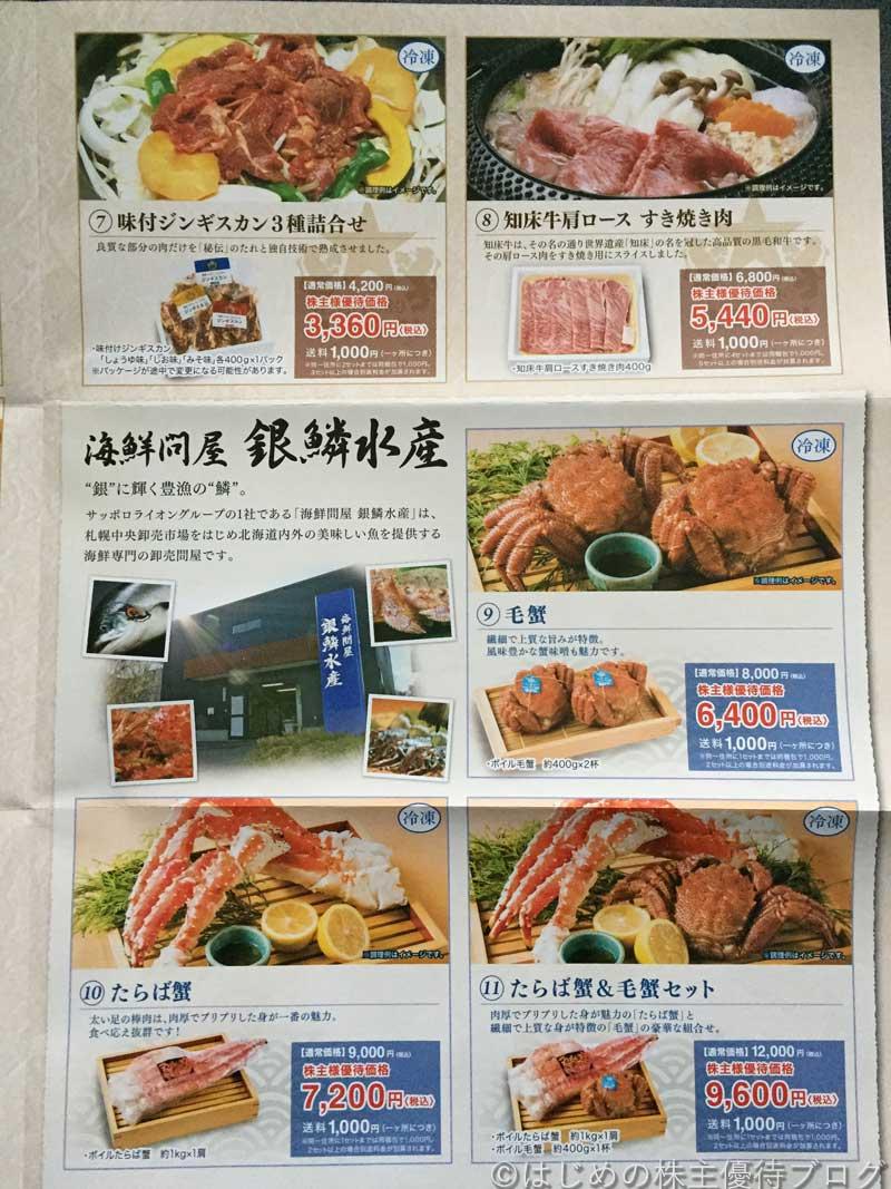 サッポロライオン株主優待 味の直送便商品詳細2