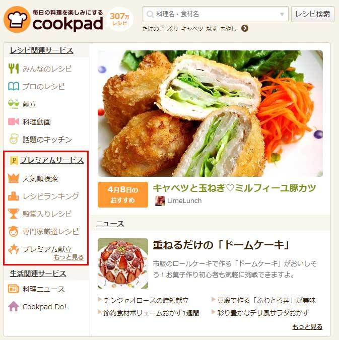 クックパットウェブサイトトップページ
