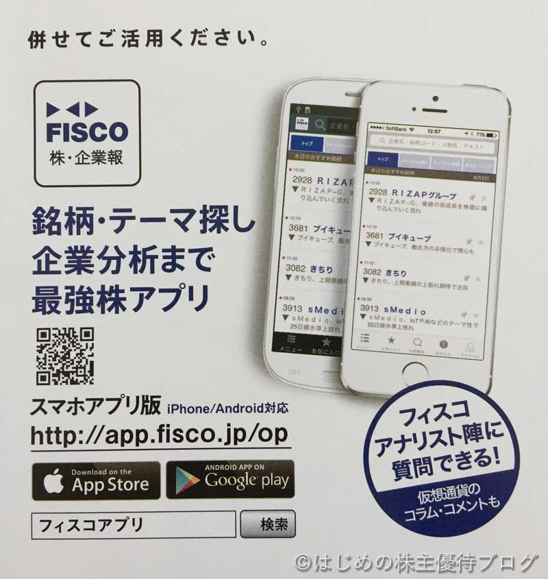 フィスコアプリ