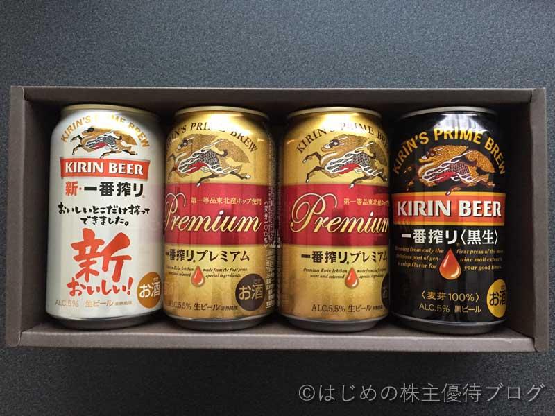 キリン株主優待ビール詰め合わせ