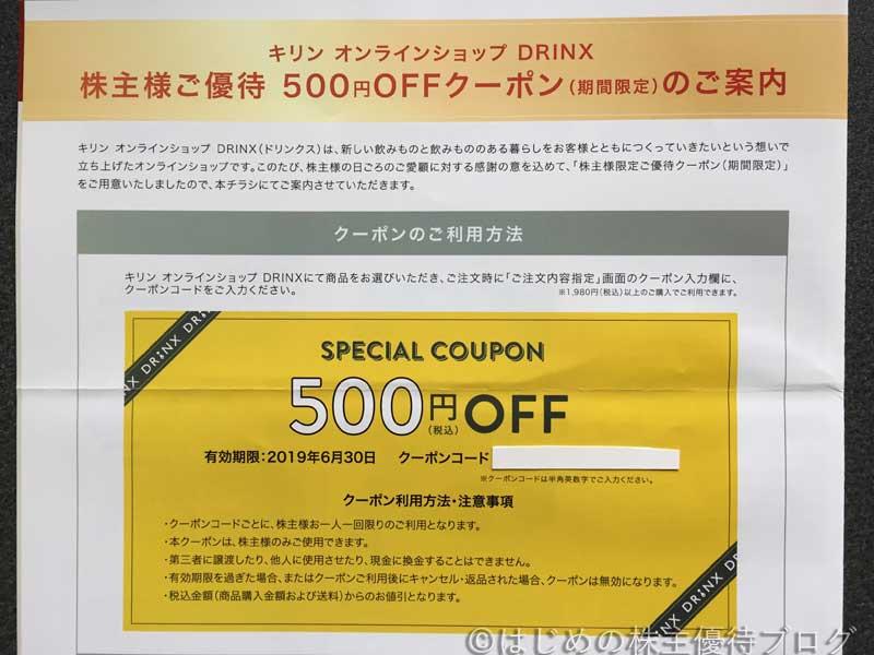 キリン株主優待オンライショップ500円クーポン