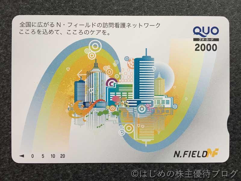N・フィールド株主優待クオカード2,000円