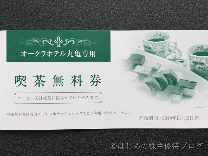 大倉工業株主優待オークラホテル丸亀専用喫茶無料券