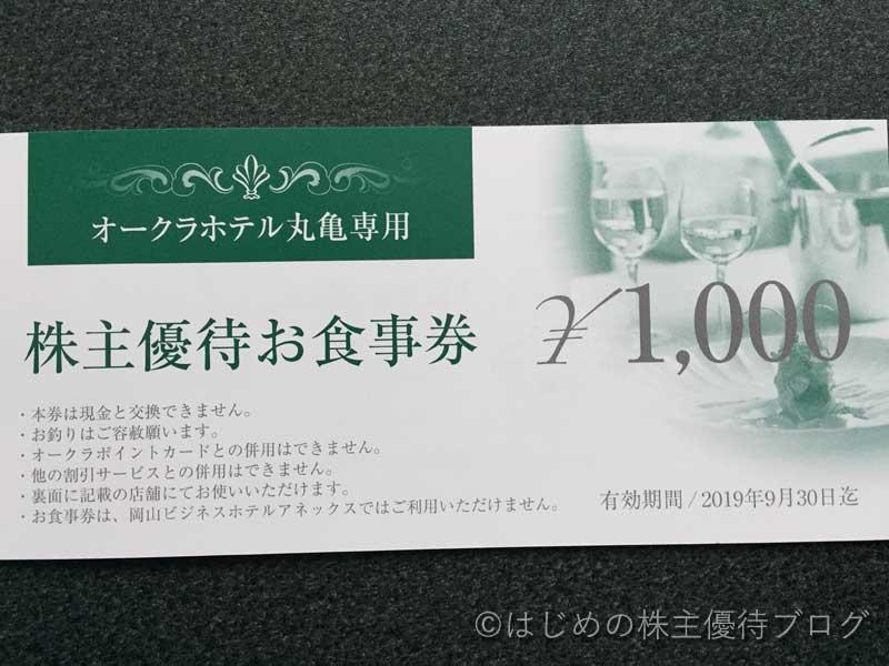 大倉工業株主優待オークラホテル丸亀専用お食事券