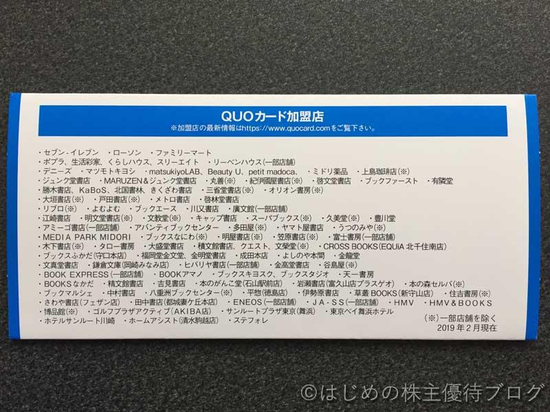 アウトソーシング株主優待クオカード加盟店