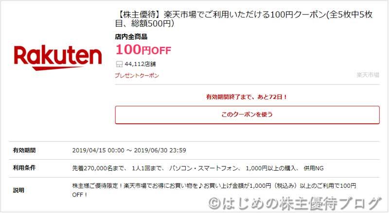 楽天株主優待楽天市場クーポン100円OFF