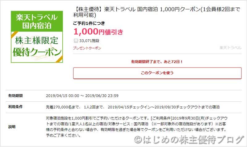 楽天株主優待楽天トラベル国内宿泊クーポン1,000円値引き