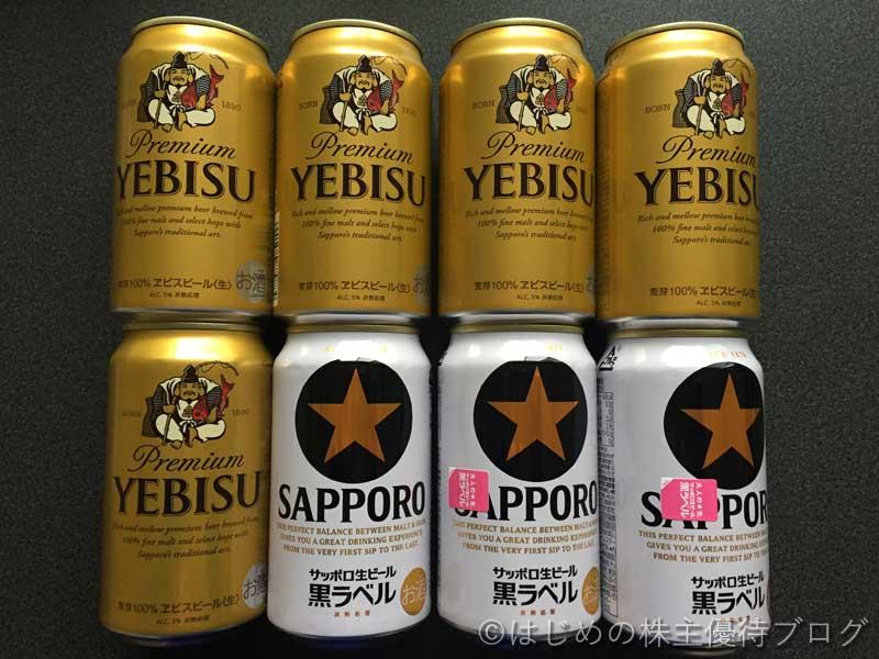 サッポロ株主優待ビール