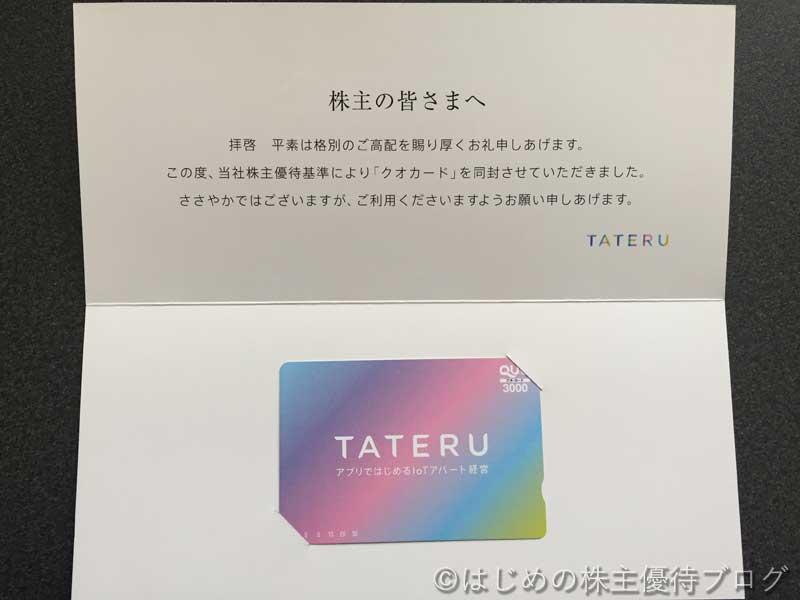 TATERU(タテル)株主優待挨拶