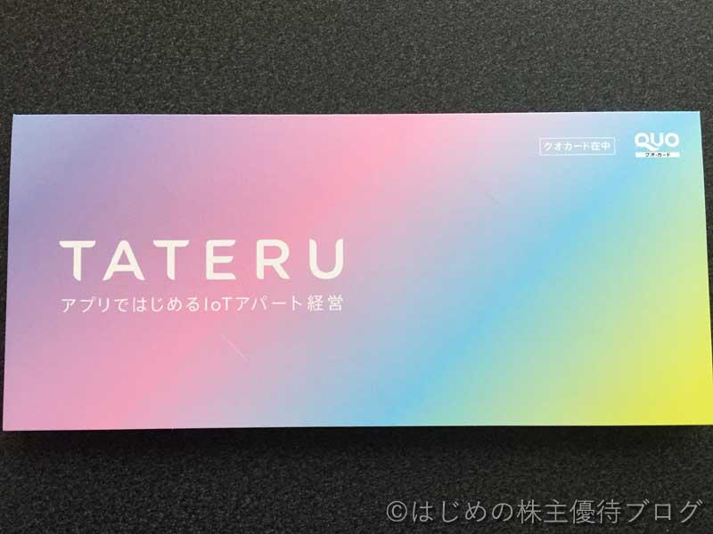 TATERU(タテル)株主優待クオカード外装