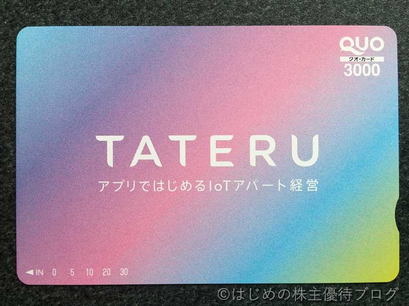 TATERU(タテル)株主優待クオカード3,000円