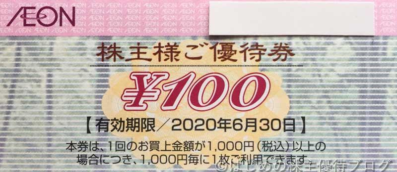 イオン北海道株主優待券100円