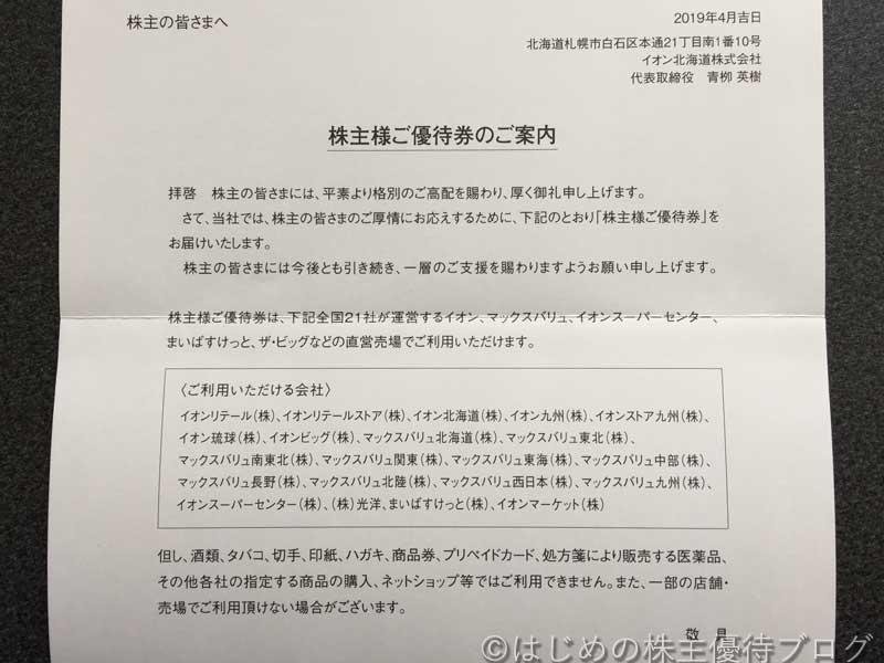 イオン北海道株主優待のご案内