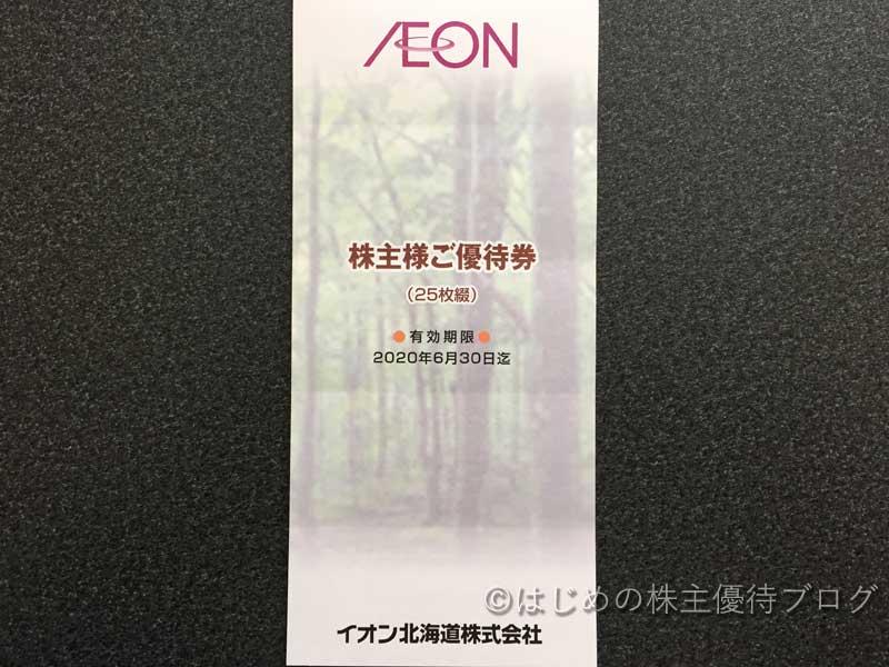 イオン北海道株主優待券