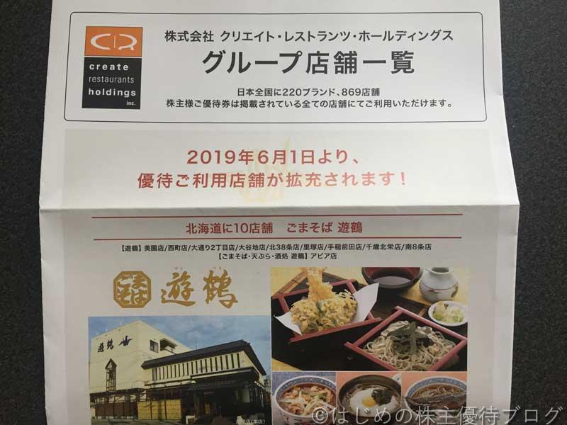 クリエイトレストランツ株主優待利用店舗拡充