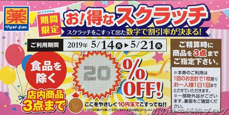 マツキヨお得なスクラッチクーポン20%OFF5月