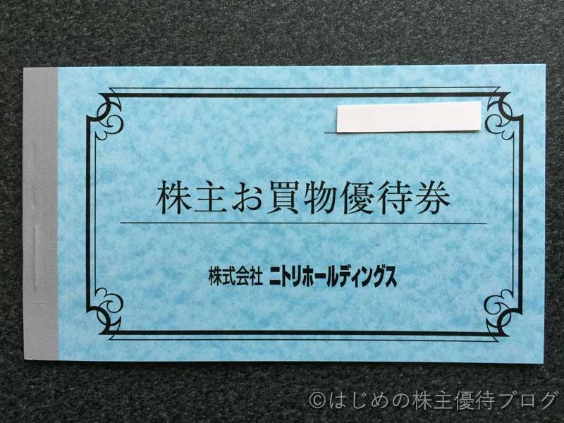 ニトリ株主お買物優待券