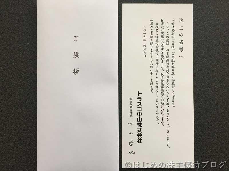 トラスコ中山株主優待カタログギフト挨拶