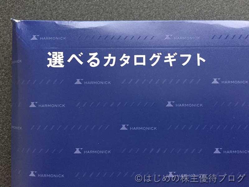 トラスコ中山株主優待カタログギフト外装1