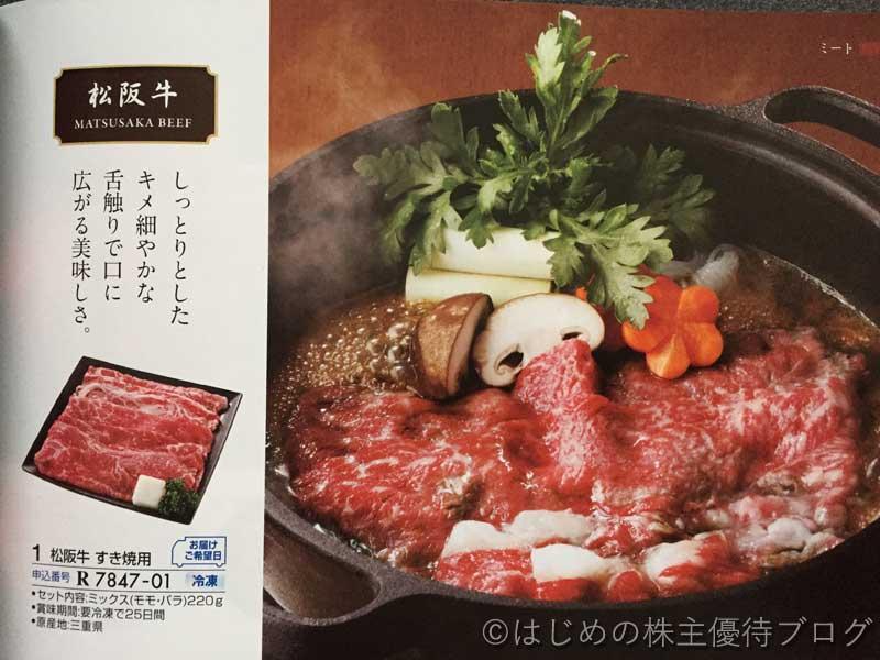トラスコ中山株主優待カタログギフト肉2