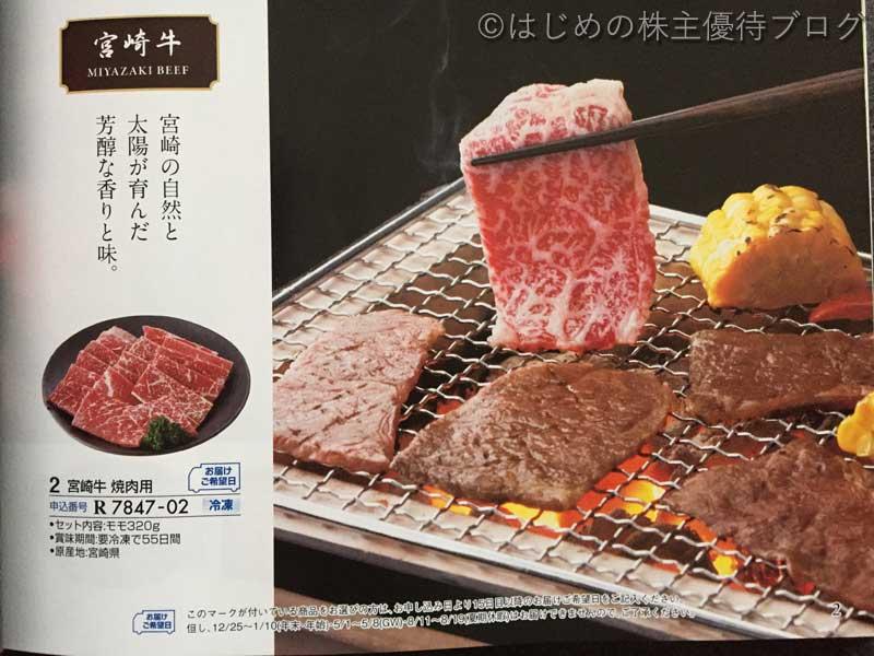 トラスコ中山株主優待カタログギフト肉3