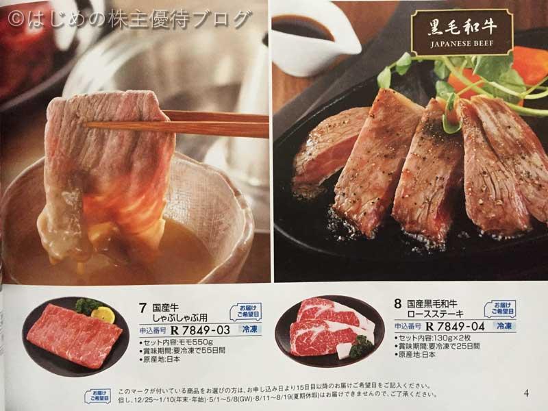 トラスコ中山株主優待カタログギフト肉7