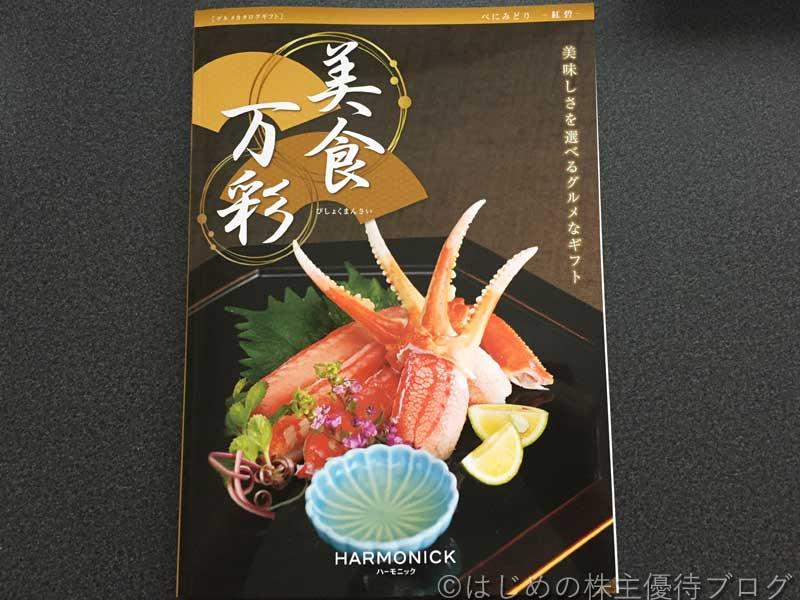 トラスコ中山株主優待ハーモニックカタログギフト紅碧(べにみどり)