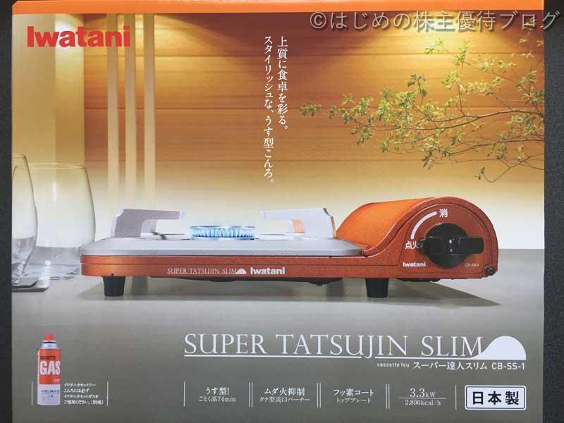 トラスコ中山株主優待スリムガスコンロCB-SS-1箱