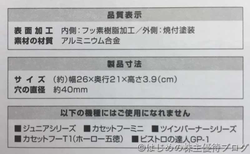 トラスコ中山株主優待たこ焼きプレートCB-P-TAF詳細