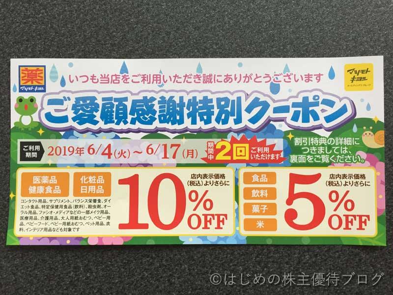 マツキヨご愛顧感謝特別10%OFFクーポン6月