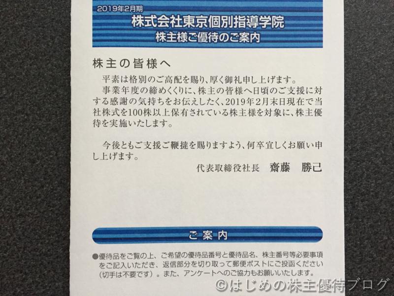東京個別指導学院株主優待ご案内