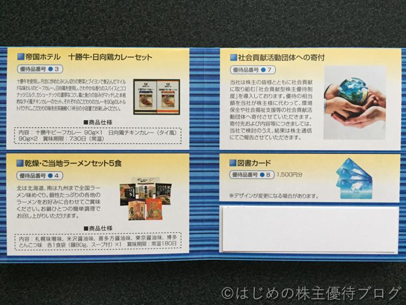 東京個別指導学院株主優待内容2