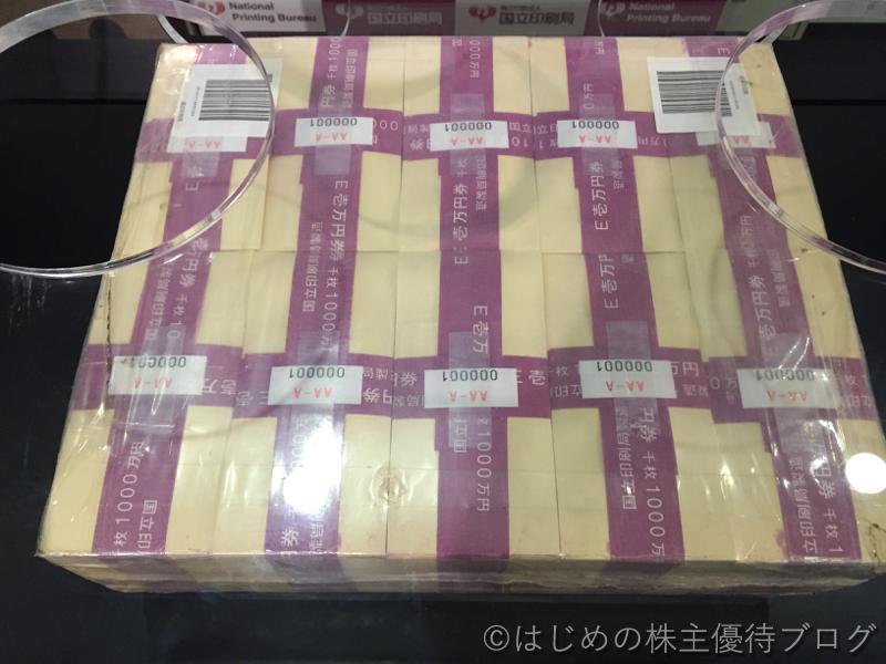 1億円の帯付き札束画像