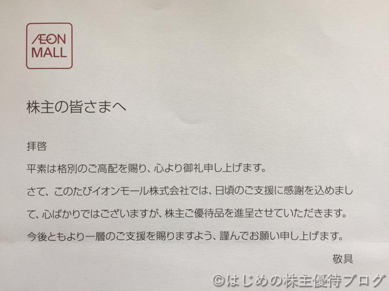 イオンモール株主優待あいさつ