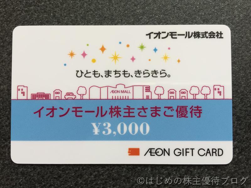 イオンモール株主優待イオンギフトカード3000円