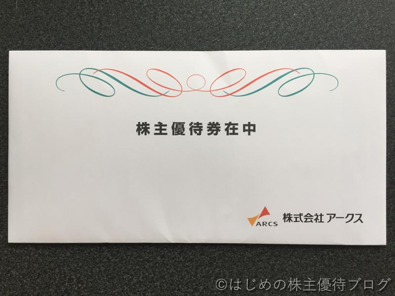 アークス株主優待VJAギフトカード外装