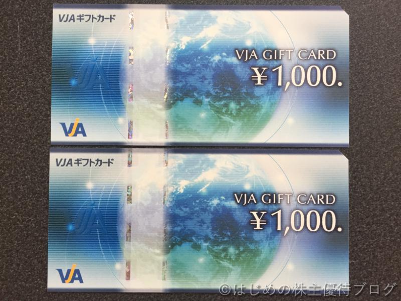 アークス株主優待VJAギフトカード