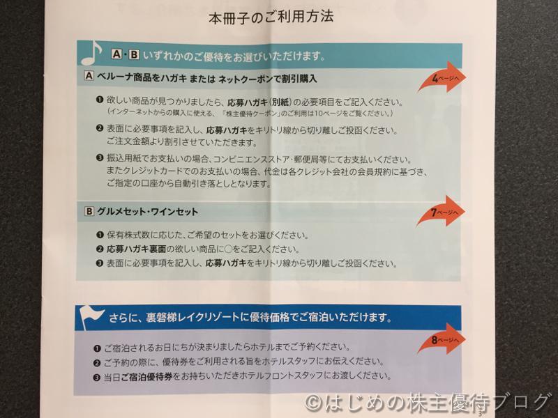 ベルーナ株主優待冊子のご利用方法