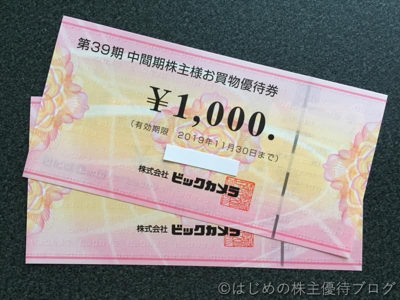 ビックカメラ中間期株主お買物優待券1000円