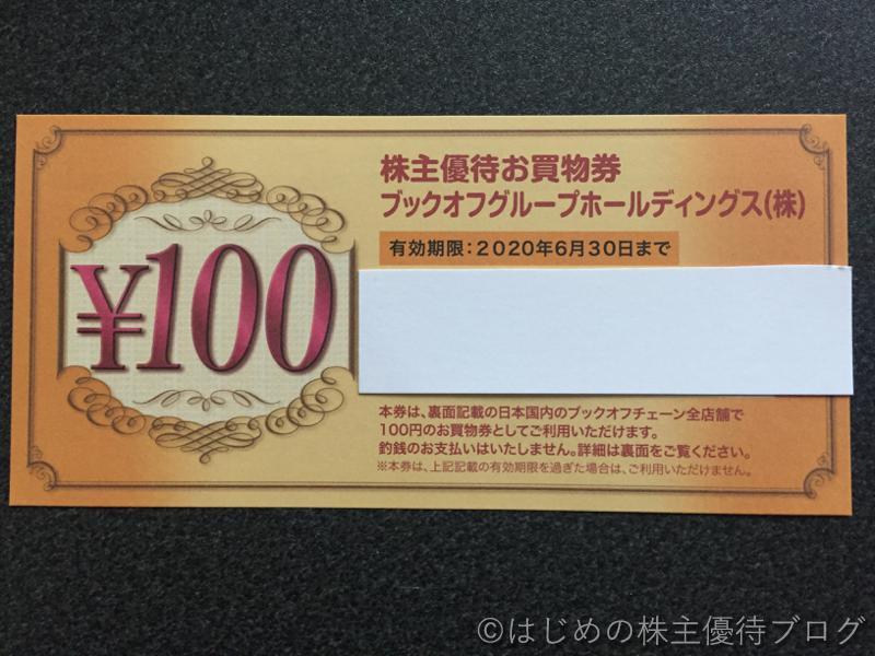ブックオフ株主優待お買物券100円