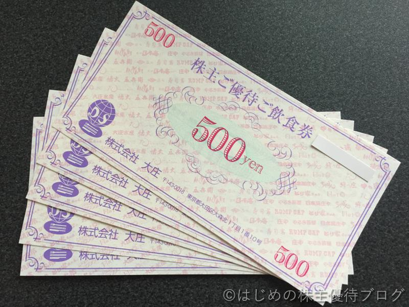 大庄株主優待ご飲食券500円