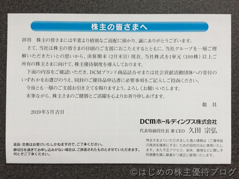 DCM株主優待あいさつ
