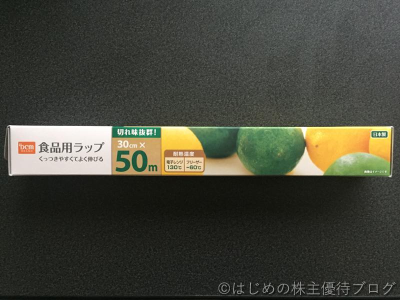 DCM株主優待食用品ラップ