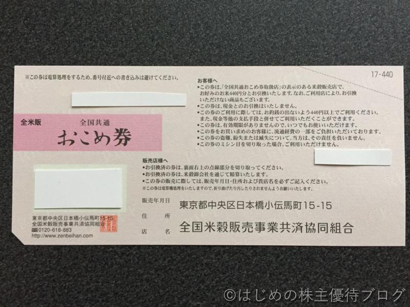 デジタルハーツホールディングス株主優待お米券注意事項