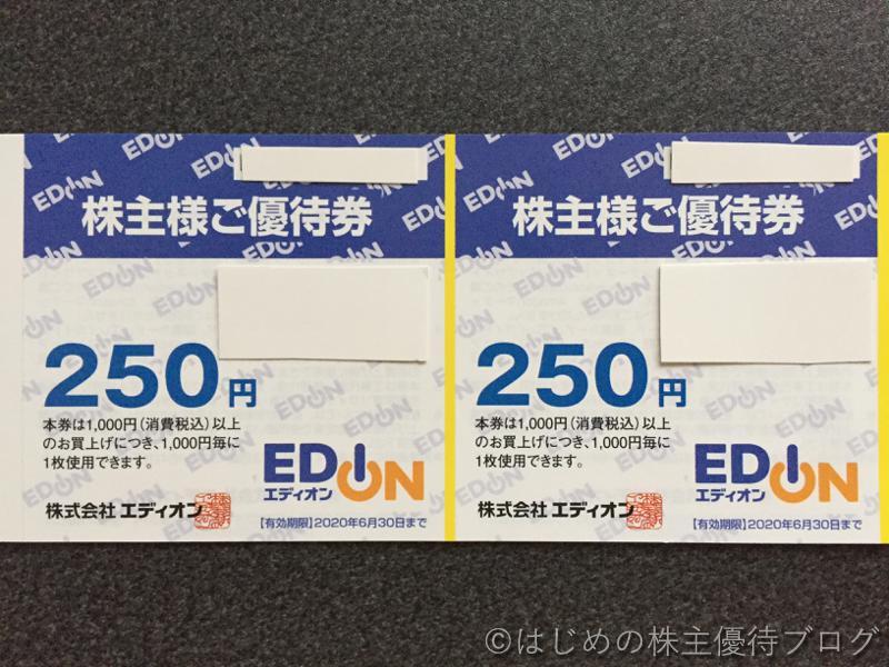 エディオン株主優待券250円